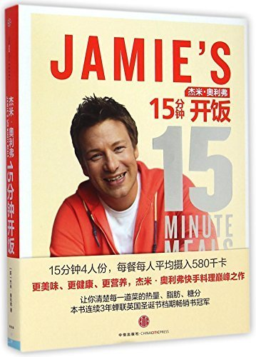 jamies-15-minute-meals-chinese-edition-by-jamie-oliver-2015-01-01