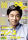 韓流ぴあ 2011年 11/30号