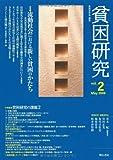 貧困研究vol.2 (貧困研究)