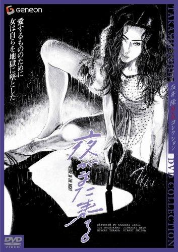 夜がまた来る ニューマスター・デラックス版 [DVD]