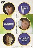 角川ヒロイン 第三選集[DVD]