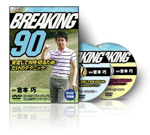 吉本巧の「BREAKING90」 ~安定して90を切るためだけのテクニック~ [DVD]