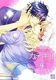 カテキョ! 4 (ドラコミックス 317)