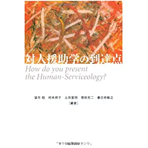 『How do you present the Human-Serviceology?』
