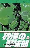 砂漠の野球部(4) (少年サンデーコミックス)