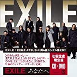 EXILE ATSUSHI「Ooo Baby」