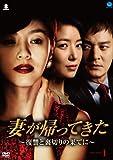 妻が帰ってきた~復讐と裏切りの果てに~ DVD-BOX 1