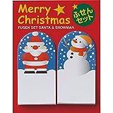 クリスマス付箋セット 1161×100