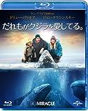 だれもがクジラを愛してる。 [Blu-ray]