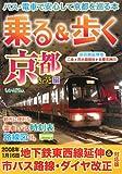 乗る&歩く 京都編 東西線延伸号—2008年1月16日地下鉄東西線延伸&市バス路線・ダイヤ改正対応版