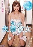 嬉しょん失禁彼女 さとう遥希 ムーディーズ [DVD]