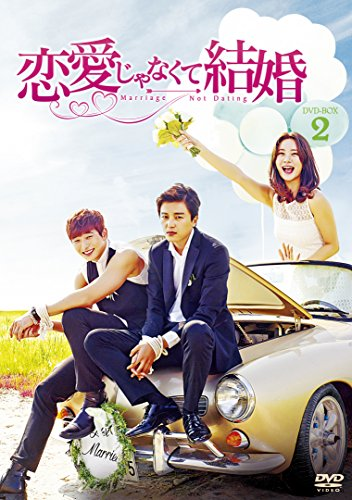 恋愛じゃなくて結婚 DVD-BOX2