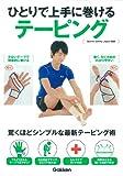 特定非営利活動法人スポーツセーフティージャパン 'ひとりで上手に巻けるテーピング'