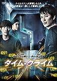 タイム・クライム [DVD]