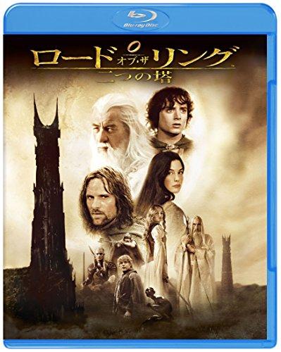 ロード・オブ・ザ・リング/二つの塔 [Blu-ray]
