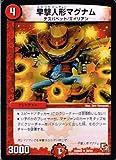 【 デュエルマスターズ 】[早撃人形マグナム] アンコモン dmr07-030《ゴールデン・ドラゴン》 シングル カード