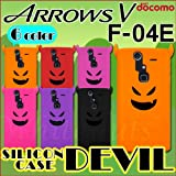ARROWS V F-04E (201F) デビルカバーケース ビビットピンクデビル (アローズV アロウズV ARROWS-V ARROWSV F04E ジャケット)