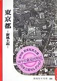 東京都―新風土記 (復刻版 岩波写真文庫―川本三郎セレクション)