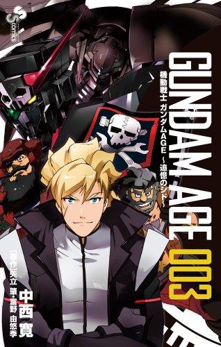 機動戦士ガンダムAGE~追憶のシド~ 3 (少年サンデーコミックス)