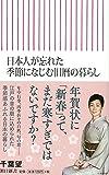 日本人が忘れた季節になじむ旧暦の暮らし (朝日新書)