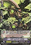 カードファイトヴァンガードG 第5弾「月煌竜牙」/G-BT05/094 スチームナイト ルガル C