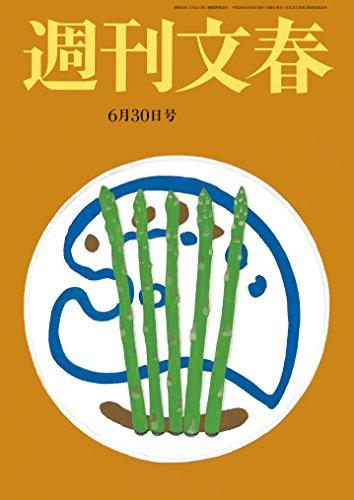 週刊文春 6月30日号[雑誌]