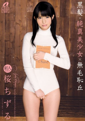 New Comer 黒髪×純真美少女×無毛恥丘 桜ちずる [DVD]