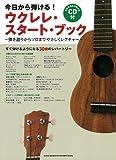 今日から弾ける! ウクレレ・スタート・ブック(CD付)