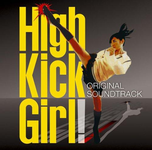 映画「ハイキック・ガール!」オリジナル・サウンドトラック
