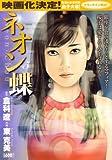 ネオン蝶 5 (キングシリーズ 漫画スーパーワイド)