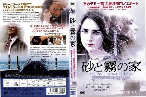 砂と霧の家 [DVD]