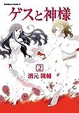 ゲスと神様(2) (角川コミックス・エース)