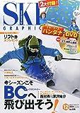 スキーグラフィック 2014年 12月号