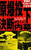 原爆投下決断の内幕〈上〉―悲劇のヒロシマナガサキ