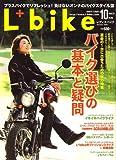 L + bike (レディスバイク) 2007年 10月号 [雑誌]