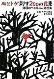 心にトゲ刺す200の花束 究極のペシミズム箴言集