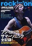 rockin'on (ロッキング・オン) 2010年 10月号 [雑誌]