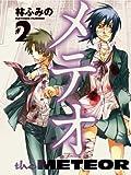 メテオ 2 (YA!コミックス)