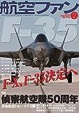 航空ファン 2012年 02月号 [雑誌]