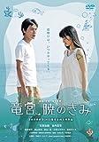 竜宮、暁のきみ[DVD]