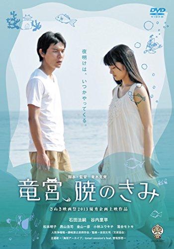 竜宮、暁のきみ [DVD]