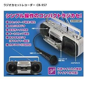 クマザキエイム ラジオカセットレコーダー/プレーヤー CR-957
