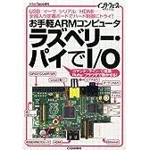 Interface (インターフェース) 増刊 お手軽ARMコンピュータ ラズベリーパイでI/O 2013年 04月号 [雑誌]