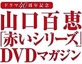 隔週刊 山口百恵「赤いシリーズ」DVDマガジン 2014年 3/25号 [分冊百科]