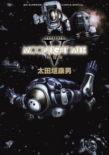 MOONLIGHT MILE 新装版 5 (ビッグコミックススペシャル)