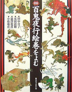 図説 百鬼夜行絵巻をよむ (ふくろうの本)