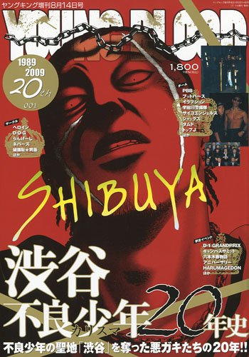 YOUNG BLOOD 渋谷不良 ( カリスマ ) 少年20年史 Vol.1 2009年 8/14号 [雑誌]
