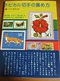 トピカル切手の集め方 (1980年)