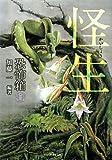 恐怖箱 怪生 (恐怖文庫)