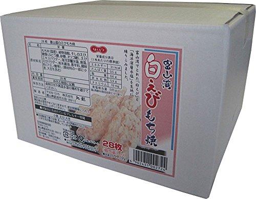 北越  富山湾白えびもち焼BOX  28本
